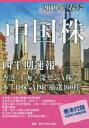 ◆◆中国株四半期速報 2019年春号 / 亜州IR