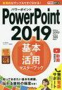 ◆◆PowerPoint 2019基本&活用マスターブック / 井上香緒里/著 できるシリーズ編集部/著 / インプレス