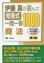 ◆◆伊藤真が選んだ短答式一問一答1000商法 / 伊藤真/監修 / 法学書院
