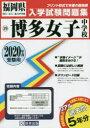 ◆◆'20 博多女子中学校 / 教英出版