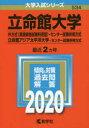 ◆◆立命館大学 IR方式〈英語資格試験利用型〉 センター試験併用方式 立命館アジア太平洋大学 センター試験併用方式 2020年版 / 教学社