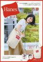 ◆◆Hanes SPECIAL BOOK / 宝島社