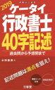 ◆◆ケータイ行政書士40字記述 2019 / 水田嘉美/著 / 三省堂