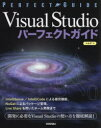 ◆◆Visual Studioパーフェクトガイド エンジニアのための / ナルボ/著 / 技術評論社