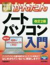 ◆◆今すぐ使えるかんたんノートパソコンWindows10入門...