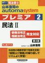 ◆◆山本浩司のautoma systemプレミア 司法書士 2 / 山本浩司/著 / 早稲田経営出版