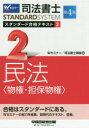 ◆◆司法書士スタンダード合格テキスト 2 / Wセミナー 司法書士講座/編 / 早稲田経営出版