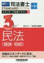 ◆◆司法書士スタンダード合格テキスト 3 / Wセミナー 司法書士講座/編 / 早稲田経営出版