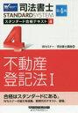 ◆◆司法書士スタンダード合格テキスト 4 / Wセミナー 司法書士講座/編 / 早稲田経営出版