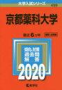 ◆◆京都薬科大学 2020年版 / 教学社