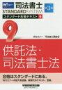 ◆◆司法書士スタンダード合格テキスト 9 / Wセミナー 司法書士講座/編 / 早稲田経営出版