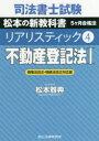 ◆◆司法書士試験松本の新教科書5ケ月合格法リアリスティック 4 / 松本雅典/著 / 辰已法律研究所