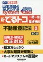 ◆◆山本浩司のautoma system新・でるトコ一問一答+要点整理 司法書士 2 / 山本浩司/著 / 早稲田経営出版