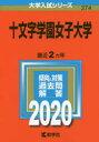 ◆◆十文字学園女子大学 2020年版 / 教学社