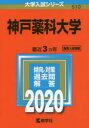 ◆◆神戸薬科大学 2020年版 / 教学社