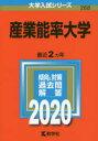 ◆◆産業能率大学 2020年版 / 教学社