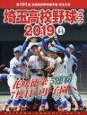 ◆◆埼玉高校野球グラフ SAITAMA GRAPHIC Vol44(2019) / 埼玉新聞社