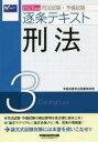 ◆◆司法試験・予備試験逐条テキスト 2020年版3 / 早稲田経営出版