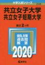 ◆◆共立女子大学 共立女子短期大学 2020年版 / 教学社