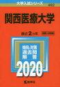 ◆◆関西医療大学 2020年版 / 教学社