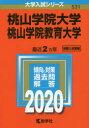 ◆◆桃山学院大学 桃山学院教育大学 2020年版 / 教学社