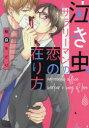 ◆◆泣き虫サラリーマンの恋の在り方 / 桜庭ちどり/著 / KADOKAWA