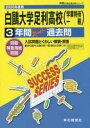 ◆◆白鴎大学足利高等学校(学業特待一般) / 声の教育社