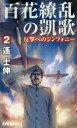◆◆百花繚乱の凱歌 2 / 遙士伸/著 / 経済界