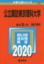 ◆◆公立諏訪東京理科大学 2020年版 / 教学社