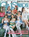 ◆◆ギャルズ・パラダイス '19トップレース / 三栄書房