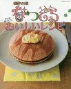 ◆◆なつぞら なつが食べてたおいしいレシピ / 扶桑社