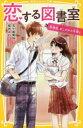 ◆◆恋する図書室 放課後、あこがれの先輩と / 五十嵐美怜/作 桜井みわ/絵 / 集英社