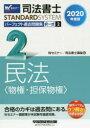 ◆◆司法書士パーフェクト過去問題集 2020年度版2 / Wセミナー 司法書士講座/編 / 早稲田経営出版