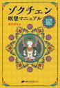 ◆◆ゾクチェン瞑想マニュアル ボン教最高の瞑想法 / 箱寺孝彦/著 / ナチュラルスピリット