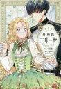 ◆◆外科医エリーゼ 2 / mini/漫画 yuin/原作 / KADOKAWA