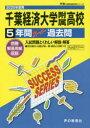 ◆◆千葉経済大学附属高等学校 5年間スーパー / 声の教育社