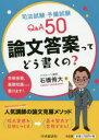 ◆◆司法試験・予備試験Q&A50論文答案ってどう書くの? / 石橋侑大/著 / 中央経済社