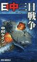◆◆日中三日戦争 / 中村ケイジ/著 / 経済界