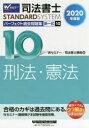 ◆◆司法書士パーフェクト過去問題集 2020年度版10 / Wセミナー 司法書士講座/編 / 早稲田経営出版