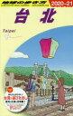 ◆◆地球の歩き方 D11 / 地球の歩き方編集室/編集 / ダイヤモンド・ビッグ社