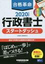 ◆◆合格革命行政書士スタートダッシュ 2020年度版 / 行政書士試験研究会/編著 / 早稲田経営出版
