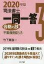 ◆◆司法書士一問一答合格の肢 2020年版3 / 竹下貴浩/編著 / 日本評論社サービスセンター