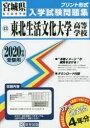 ◆◆'20 東北生活文化大学高等学校 / 教英出版