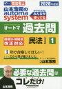 ◆◆山本浩司のautoma systemオートマ過去問 司法書士 2020年度版1 / 山本浩司/著 / 早稲田経営出版