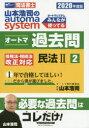 ◆◆山本浩司のautoma systemオートマ過去問 司法書士 2020年度版2 / 山本浩司/著 / 早稲田経営出版