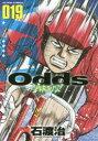 ◆◆Odds VERSUS! 019 / 石渡治/著 / 双葉社