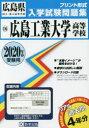 ◆◆'20 広島工業大学高等学校 / 教英出版