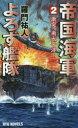 ◆◆帝国海軍よろず艦隊 2 / 羅門祐人/著 / 経済界
