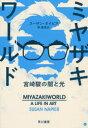 ◆◆ミヤザキワールド 宮崎駿の闇と光 / スーザン・ネイピア/著 仲達志/訳 / 早川書房