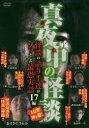 ◆◆真夜中の怪談 怪談の語り手達がゾ DVD / 十影堂エンター